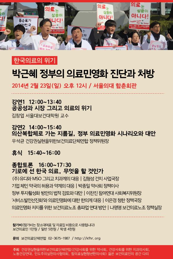 토론회_한국의료의 위기 0223